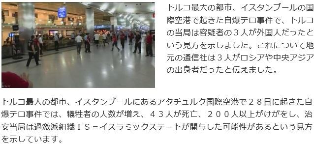 NHK, トルコ イスタンブール空港テロ 死者43人に