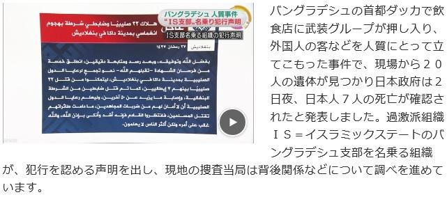 NHK, バングラデシュ人質事件 IS名乗る組織が犯行声明